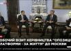 """Медведчук и Бойко в Москве """"попиарились"""" на газе: выяснились причины """"блефа"""" Кремля по поводу транзита"""