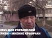 """""""Вы нахально поступаете"""", - крымчане """"наехали"""" на Украину за автокефалию, предателей поставили на место - видео"""