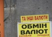 Доллар в Украине ждет новый курс: известный аналитик озвучил прогноз для украинцев