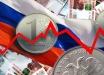 Сильное удешевление рубля: российские аналитики обещают инфляционное потрясение России в 2019 году