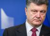 """Порошенко про Россию: """"На коленях ползают и просят: снимите санкции"""""""