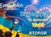 """""""Евровидение-2019"""": все участники второго полуфинала Национального отбора – смотреть онлайн-трансляцию"""