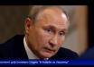 Путин случайно признался Стоуну, что контролировал расстрел Майдана - эти кадры взорвали Сеть