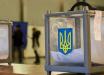 Местные выборы в Украине: ЦИК публикует первые результаты подсчета голосов
