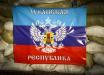 """""""ДНР/ЛНР"""" не будет, Кремль идет на радикальные перемены: ситуация в Донецке и Луганске в хронике онлайн"""