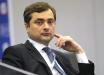 """Суркова """"с позором"""" выгнали из Франции: помощник Путина получил унизительный удар из-за Украины"""
