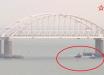 Украинские катера прошли под Крымским мостом: на видео с берега заметили странную деталь