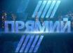 """На телеканал """"Прямой"""" вновь пришли с обысками: подробности"""
