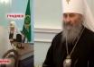 Украинские митрополиты Онуфрий и Лука вместе с Кириллом пошли против Украины и объявили священную войну