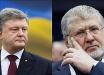 """Коломойский: """"Мы должны вернуть смертную казнь для таких, как Порошенко"""""""