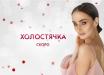 """Что известно о первой украинской """"холостячке"""": """"Сбежала от сожителя на 7-м месяце беременности"""""""