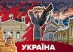 """Сталинград для """"Слуги народа"""": журналист пояснил главные итоги местных выборов"""
