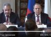 """Шойгу недоволен поступком США в Сирии: Лавров сидел рядом с """"каменным"""" лицом - видео"""