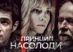 В Сети вспыхнул громкий скандал из-за сериала для россиян: украинцы возмущены режиссерским ходом