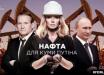 Самая богатая женщина Украины Оксана Марченко идет в президенты Украины