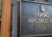 Коронавирус в Офисе Зеленского: два зама Ермака ушли на больничный