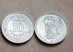Нацбанк ввел в оборот монету в 10 гривен