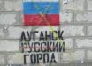 """""""Город-герой"""" Луганск без урожая и элементарных условий для жизни: но во всем виновата Украина"""