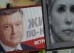 Новый рейтинг кандидатов в президенты: определился лидер второго тура - украинцы назвали победителя: итоги опроса