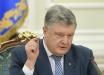 СМИ назвали точную дату выдвижения Порошенко на второй срок
