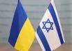 Украина и Израиль подписали фундаментальное соглашение в оборонной сфере: документ является настоящим прорывом