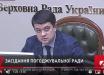 """""""Людям непонятно..."""" - Разумков отчитал депутатов и сказал, что теперь в Раде делать """"запрещено"""", видео"""