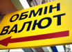Аналитики про курс доллара в Украине: ситуация резко меняется прямо на глазах