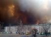 В Забайкалье уже пылают 9-этажки, в крае введен режим ЧС - подробности и апокалиптические кадры