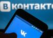 """Свободная работа """"ВКонтакте"""" в Украине: в СНБО приняли новое решение о блокировке российской соцсети"""