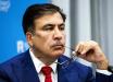 """Саакашвили начал """"нападать"""" на власть Зеленского"""