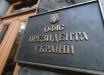 Полный локдаун в Украине: у Зеленского назвали условие
