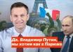 """""""Хотим как в Париже"""", - Навальный сделал громкое заявление к Путину на фоне протестов во Франции"""