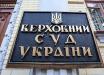 """Попал под машину - плати: Верховный суд Украины отменил норму """"пешеход всегда прав"""""""