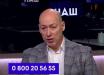 """Гордон о последствиях сочинской встречи Лукашенко и Путина: """"Теперь он мечется"""""""