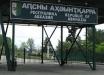 """ЧП в Абхазии: половина захваченной Россией """"республики"""" осталась без электричества, боевики просят о помощи"""