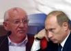 """Горбачев о Путине: """"Вот только в космос боится: """"Владимир Владимирович, если полетите, не возвращайтесь, сделайте одолжение народу"""""""