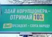 """Что не так в законе Зеленского """"Сдай коррупционера"""" - озвучен опасный момент"""