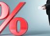 Процентная ставка в онлайн-кредитовании — на что обратить внимание перед оформлением кредита