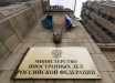 """В МИД РФ ответили на слова Ермака по """"плану Б"""" для Донбасса: """"Не советуем"""""""