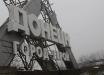 """Донецк содрогается от взрывов: """"Тяжелые залпы, мощно, аж стекла гудят"""""""