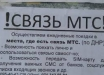 Vodafon в Донецке не за что содержать: боевики сделали заявление - подробности