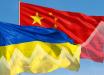 Украина и Китай подписали важнейшее соглашение объемом в $21,8 млрд: Центробанк Китая сделал официальное заявление