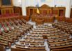 Верховная Рада собралась на внеочередное заседание: онлайн-трансляция