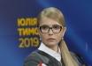 СМИ: Тимошенко перед выборами поддержит еще ряд кандидатов в президенты