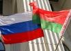 Беларуси как образования с признаками государственности не предусматривается - она будет просто частью России