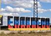 В оккупированном Енакиево прогремел взрыв: есть раненые