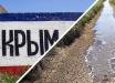 В Кремле озвучили плохой прогноз по воде для Крыма: Украина назвала условие