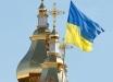 Исторический день. Украинскую церковь ждут кардинальные перемены