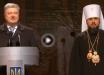 Порошенко на Софийской площади представил украинцам Предстоятеля церкви, люди встречали новость слезами и овациями - кадры