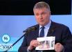 """Аваков показал подрывницу Шеремета: """"Это она нажала на кнопку"""""""